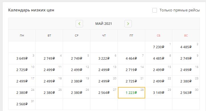 Авиабилеты Москва Калининград на май