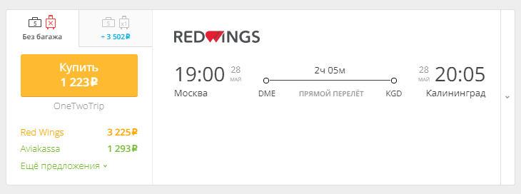 Дешевые авиабилеты Москва - Калининград