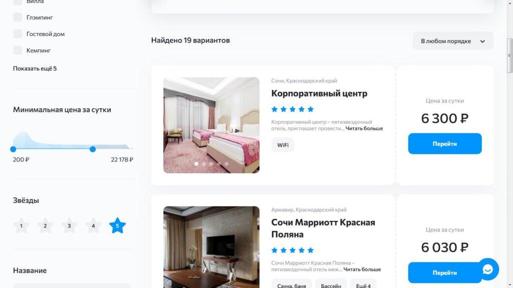 Выбрать подходящее размещение в гостинице или отеле