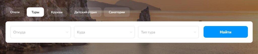 Вернуть 20% за туры по России