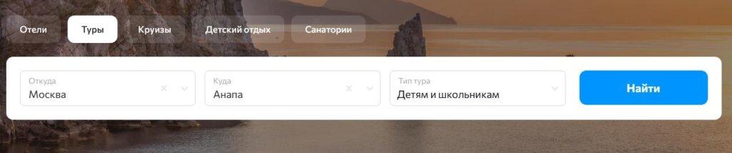 Туры по России с кешбэком 20% - 3 этап