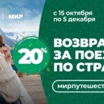 кешбек за туры по России 20%
